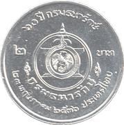2 baht (département du trésor) – revers