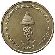 2 baht (anniversaire de la Reine) – revers