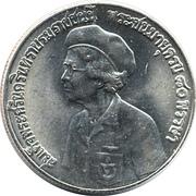 5 baht (princesse Srinagarindra, mère du roi) – avers