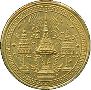 1 Salueng - Rama IV – avers