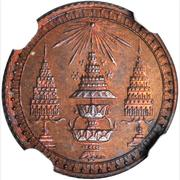 1 Fueang - Rama V (Pattern; Medal alignment) – avers