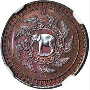 1 Fueang - Rama V (Pattern; Medal alignment) – revers