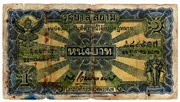 1 Baht (Government of SIAM) – avers
