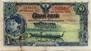 1 Baht - Rama VIII – avers