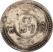 1 Rupee - Hsüan-t'ung (Trade coinage) – revers