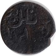 Fals - Shahrukh Mirza - 1405-1447 AD (Bukhara  mint) – avers