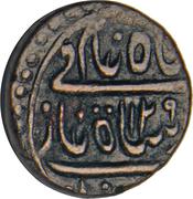 1 Paisa - Shah Alam II (Bindraban) – revers