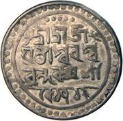 1 Rupee - Ram Simha - II (Jaintiapur) – revers