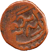1 Paisa (Shorapur) – avers