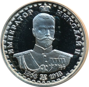 Token - Russian Tsars and Emperors (Nicholas II) – avers