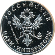 Token - Russian Tsars and Emperors (Nicholas II) – revers
