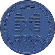 Xiamen Metro Token – avers