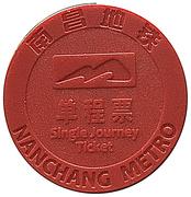 Nanchang Metro Token – avers