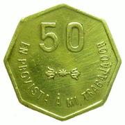 Salary token (Obraje de Lucero) – revers