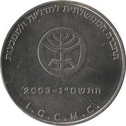 Jeton d'institut monétaire (Jérusalem) – revers