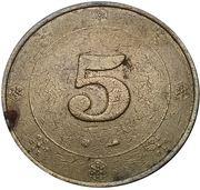 5 Francs - Casino de Gerardmer – revers