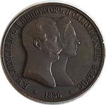 Alexander II 1856 Russia coronation ruble – avers