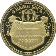 Token - Union of the Russian People – revers