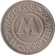 Metro Token - Moscow (Steel) – revers