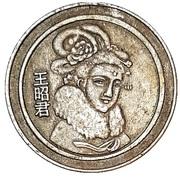 Token - Four Beauties of ancient China (Wang Zhaojun) – avers