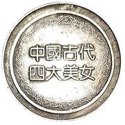 Token - Four Beauties of ancient China (Wang Zhaojun) – revers