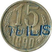 "Tbilisi Railway Station Luggage Storage Token ""TBILISI"" Struck over USSR 15 kopek Y#131 – avers"
