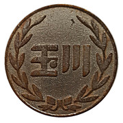 Jeton - Tamagawa – revers