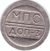 Luggage Storage Token - MPS Dop-3 (Kislovodsk) – avers