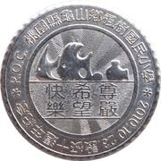 Token - Feng-Shu Elementary School (Taoyuan, Taiwan) – avers