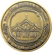 Token - Nankunshen Daitian Temple (Tainan, Taiwan) – avers