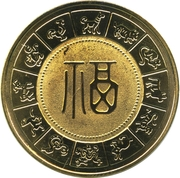 Token - Year of the Monkey – revers