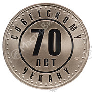 Token - Soviet coinage (The putsch of 1991 and the collapse of the Soviet Union) – revers