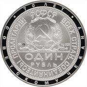 Token - Soviet coinage (1 Ruble 1923) – avers