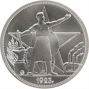 Token - Soviet coinage (1 Ruble 1923) – revers