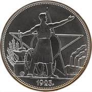 Token - Soviet coinage (1 Poltinnik 1923) – revers