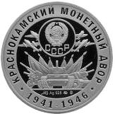 Token - Soviet coinage (Krasnokamsk Mint; error) – avers