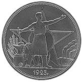 Token - Soviet coinage (Krasnokamsk Mint; error) – revers