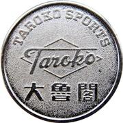 Token - Taroko Sports (Sanrio Cutie League) – avers