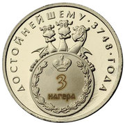 Token - Coins.su (3 Nagers) – avers