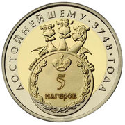 Token - Coins.su (5 Nagers) – avers