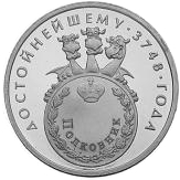 Token - Coins.su – avers