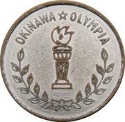 Amusement Token - Okinawa Olympia – avers