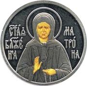 Token - Saint Matrona of Moscow – avers