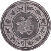 Token - Year of the Dog – revers