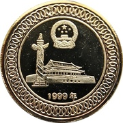 Medal - 50th Anniversary of P.R.China – avers