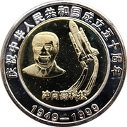 Medal - 50th Anniversary of P.R.China (High Technology) – revers