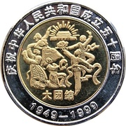 Medal - 50th Anniversary of P.R.China (Unity) – revers