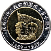 Medal - 50th Anniversary of P.R.China (Motherland) – revers