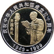 Medal - 50th Anniversary of P.R.China (Founding) – revers