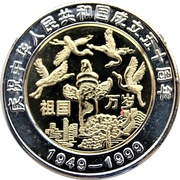 Medal - 50th Anniversary of P.R.China (Long live) – revers